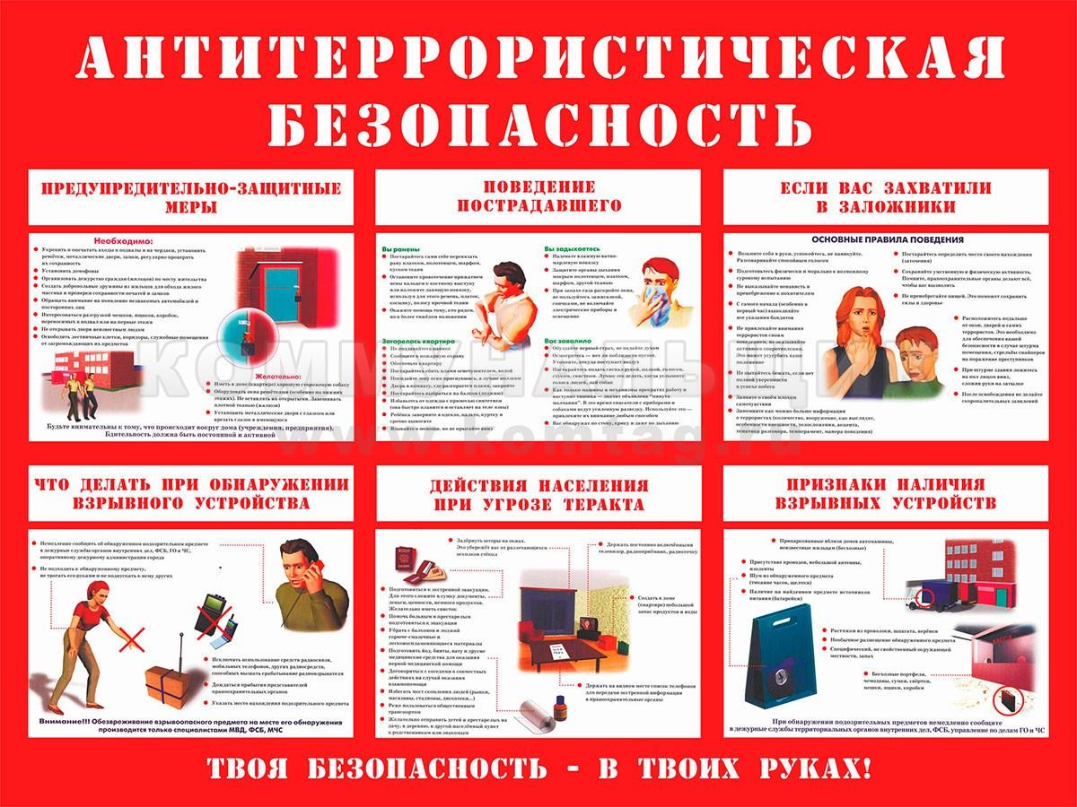 """Безопасное лето"""